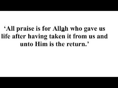 Supplication When one wakes up