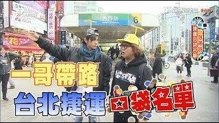食尚玩家【台北】捷運口袋名單!阿翔帶路土城最強芋頭冰、草莓麻糬、咖哩炸雞(完整版)