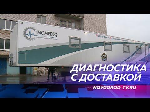 В Сырково прибыл медицинский автопоезд и принимает пациентов