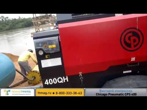 Дизельный компрессор для отбойного молотка и пескоструя CPS400 12 м3/час