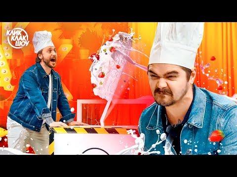 КЛИККЛАК ШОУ #5: Пирог в Лицо, Магазин на Диване, Безумный Максим
