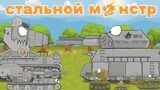 Стальной монстр 1-5серия. Мультики про танки.