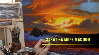 Видеоурок. Как нарисовать закат на море маслом
