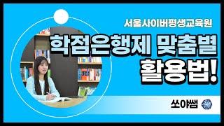 [서사평] 학점은행제 맞춤별 활용법#서울사이버평생교육원…
