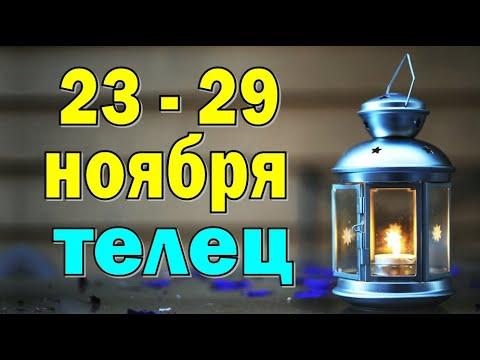 ТЕЛЕЦ 🌞 неделя с 23 по 29 ноября. Таро прогноз гороскоп