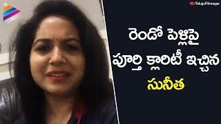 Singer Sunitha Clarifies on Second Marriage | Singer Sunitha Latest Video | Telugu FilmNagar