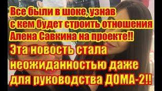 Дом 2 Новости 20 Мая 2019 (20.05.2019)
