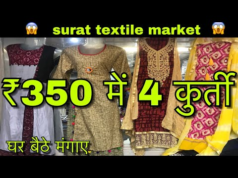 ₹800 वाली कुर्ती ₹89 में || SURAT TEXTILE MARKET CHEAPEST KURTI IN WHOLESALE