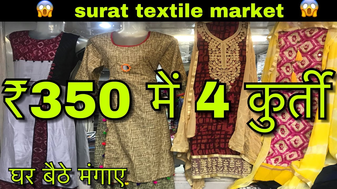 02fb1c402e ₹800 वाली कुर्ती ₹89 में || SURAT TEXTILE MARKET CHEAPEST KURTI IN WHOLESALE