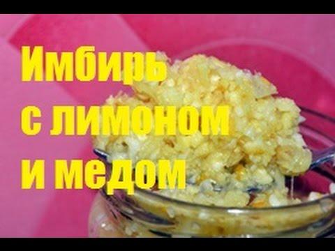 Рецепт здоровья  имбирь с лимоном