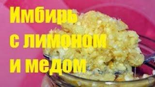 видео Имбирь с лимоном и мёдом, рецепт здоровья