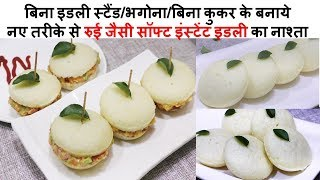 Rava Idli Recipe Soft and Spongy Suji Idli Instant Rava Idli Recipe Rava Idli Recipe in Hindi