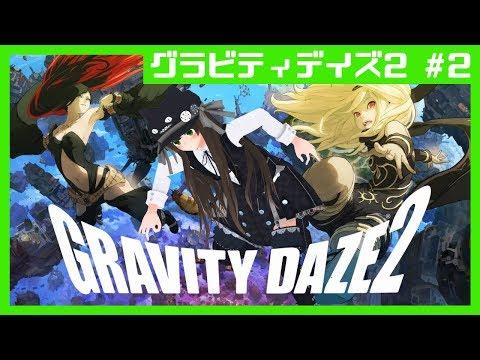 【重力操作アクション】PS4『グラビティデイズ2』実況 #2 Episode5から【クゥ/VTuber】