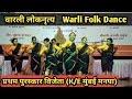 वारली आदिवासी लोकनृत्य | Warli Tribal Folk Dance | Won 1st prize | K/E Ward Mumbai BMC |