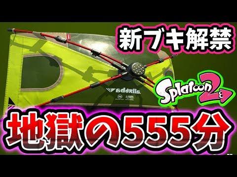 【スプラトゥーン2】555分ぶっ倒れるまで生放送!【罰ゲーム】