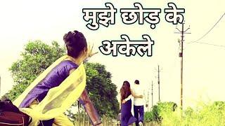 Mujhe Chod Kar Akele Mera Yar Ja Raha Hai | मुझे छोड़ कर अकेले मेरा यार जा रहा है - Hindi Sad Song