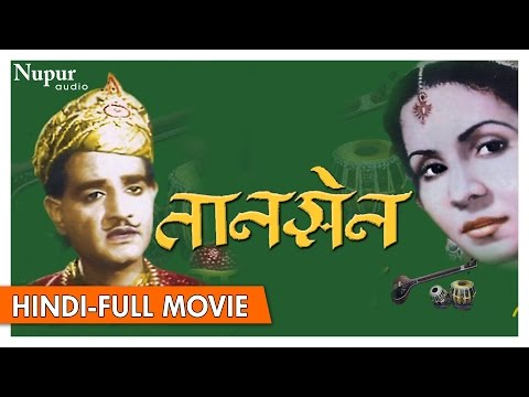 Tansen 1943 Full Movie | K. L. Saigal, Khursheed Bano | Old Hindi Movie | Nupur Audio