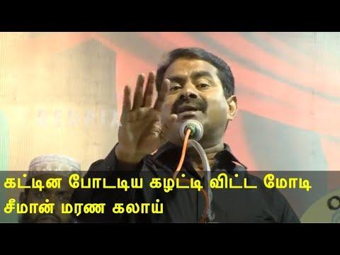 seeman speech seeman takes on modi seeman latest speech tamil news tamil news today,  red pix