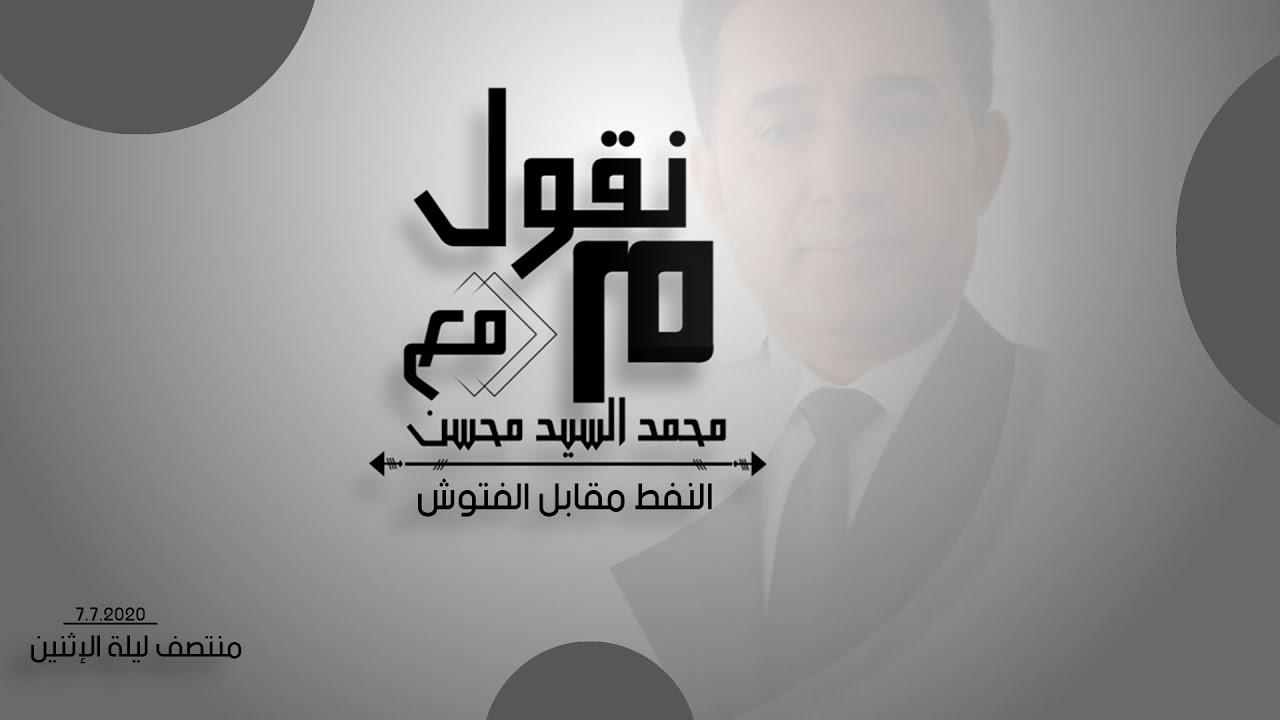 منقول مع محمد السيد محسن | النفط مقابل الفتوش