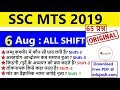 SSC MTS 2019 Exam Analysis & Asked Question: 6 August 2019 (All Shift)