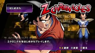 Dragon Ball  Z Burts Limit Gameplay Parte 1 Los Saiyajins