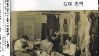 Shoji Aketagawa, Kan Mikami & Toshiaki Ishizuka - Takashi to Kitauonuma no Ryojo