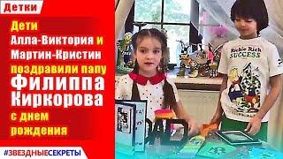 🔔 Дети Алла-Виктория и Мартин-Кристин поздравили папу Филиппа  Киркорова с днем рождения