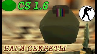 Counter-Strike 1.6: Bugs and secrets. Баги и секреты