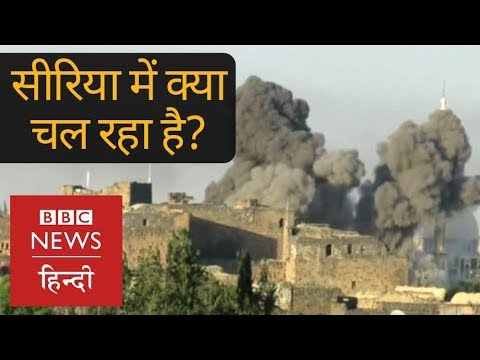 Syria War: What's Happening In Syrian Rebel-held Area Deraa (BBC Hindi)