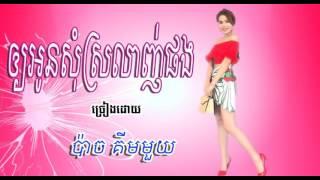 អោយអូនសុំស្រលាញ់ផង ប៉ាច់ គិមមួយ Oy Oun Som Srolanh Pong by Pach Kimouy