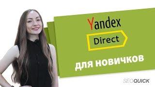 Как настроить Яндекс Директ для новичков (Обучение 2019)