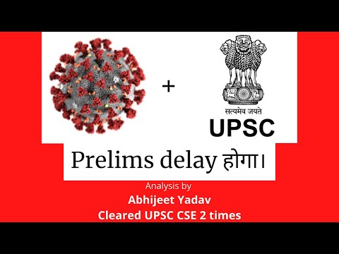 UPSC Prelims 2021 delay होगा | क्या कारण हैं | UPSC Civil Services Exam