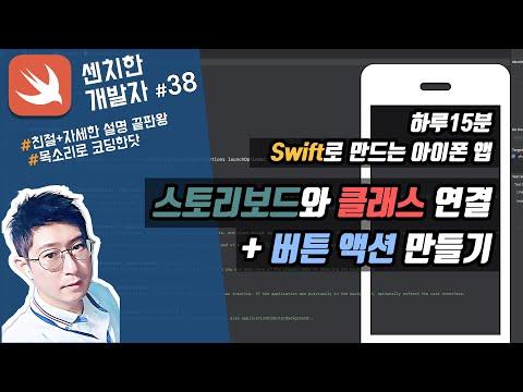 (3) swift 강좌 : 스토리보드와 클래스 연결, 버튼 클릭 만들기 (기본 UI 그리기 2) - [센치한개발자]