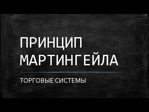 Вебинар: Принцип Мартингейла