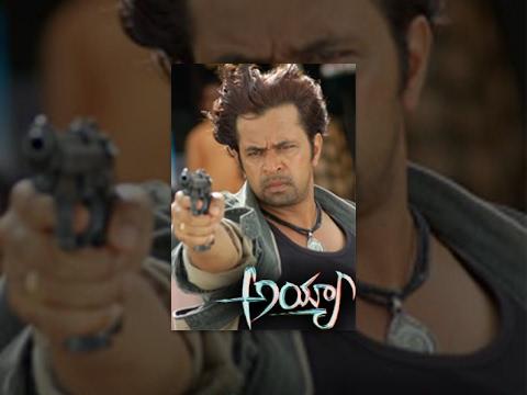 Ayya Telugu Full Length Movie || Arjun,...