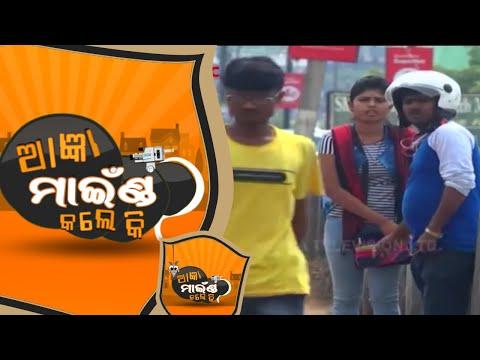 Aagyan Mind Kale Ki Ep 89 9 Oct 2018   Funny Odia Prank Show