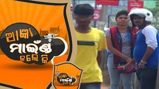 Aagyan Mind Kale Ki Ep 89 9 Oct 2018 | Funny Odia Prank Show - OTV