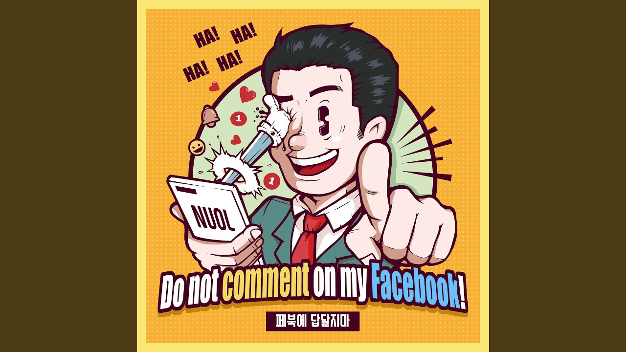 뉴올 (Nuol) - 페북에 답 달지마 Do not comment on my facebook