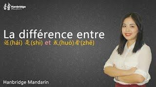 La différence entre 还是 (hái shì) et 或者 (huò zhě)
