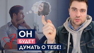 постер к видео Как заставить мужчину думать о тебе?   Лев Вожеватов