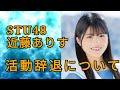 【STU48】近藤ありすちゃんの活動辞退について の動画、YouTube動画。