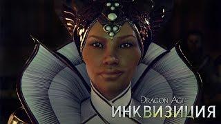 DRAGON AGE™: ИНКВИЗИЦИЯ - Вивьен - Официальный трейлер
