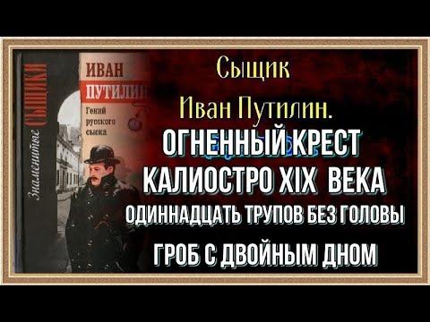 Приключения Путилина  —Роман Антропов  — читает Павел Беседин