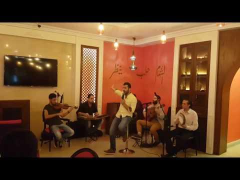 عمار شماع - على العقيق اجتمعنا - مطعم دار ورد القاهرة thumbnail