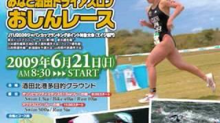 山形県で09 6月に開催される みなと酒田トライアスロンおしんレース...