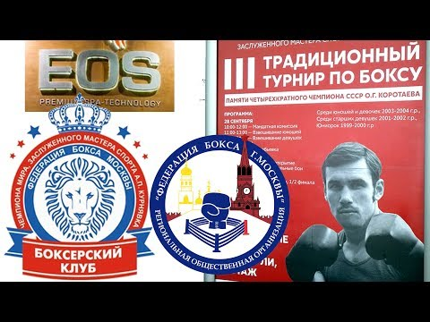 III турнир по боксу Памяти Олега Коротаева