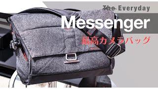 【1年使用レビュー】The Everyday Messenger 最高のカメラバッグ #1【Peak Design】