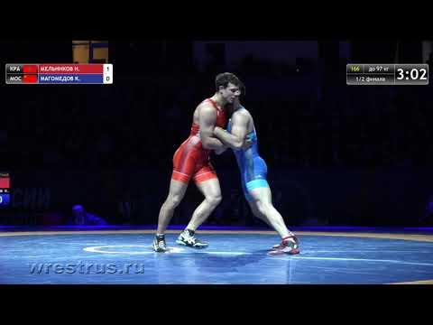 97 кг. 1/2 финал. Никита МЕЛЬНИКОВ - Кантемир МАГОМЕДОВ