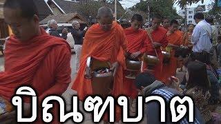 ዦ 65ዣ Древние традиции. Еда для монахов. Лаос.