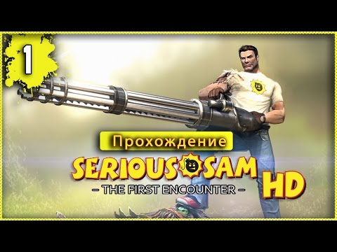 Прохождение Serious Sam HD: The First Encounter Часть 1